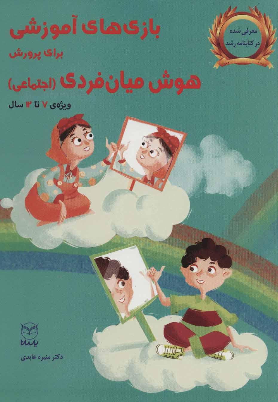 بازی های آموزشی برای پرورش هوش میان فردی (اجتماعی)،(ویژه ی 7تا12سال)