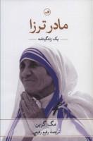 مادر ترزا (یک زندگینامه)