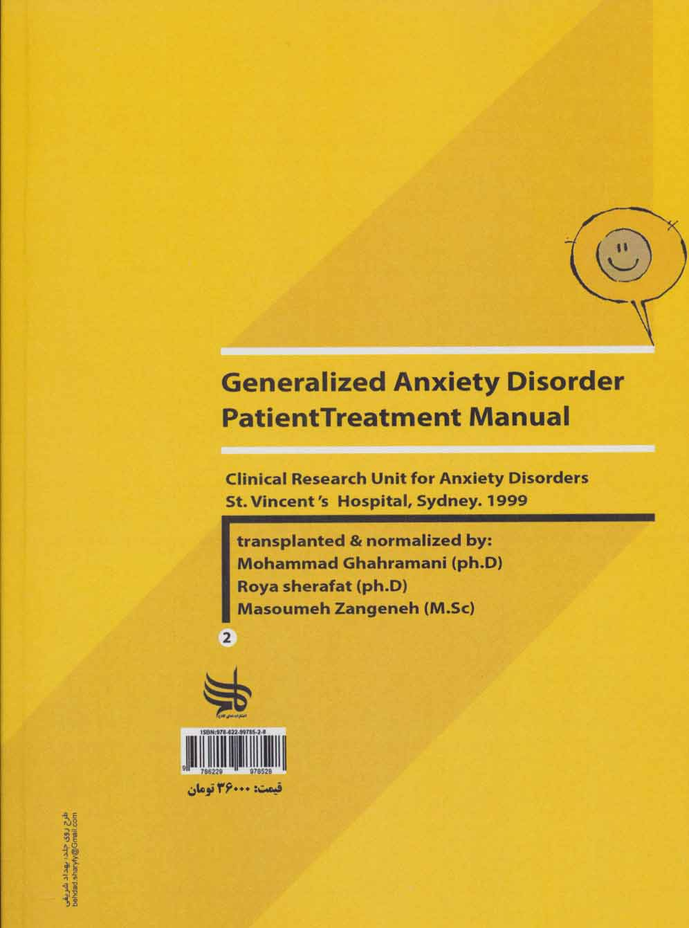 درمان شناختی-رفتاری اختلال اضطراب فراگیر (آموزش روان درمانی 2)