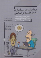 درمان شناختی-رفتاری اختلال افسردگی اساسی (آموزش روان درمانی 1)