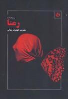 رعنا (نمایشنامه)
