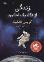 زندگی از نگاه یک فضانورد (درس های زندگی از فضا)