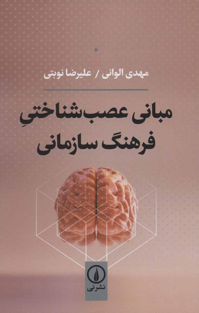 مبانی عصب شناختی فرهنگ سازمانی