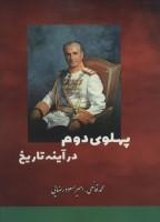 پهلوی دوم در آینه تاریخ