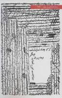 """""""ز"""" و چند نمایشنامه دیگر (نمایشنامه های برتر جهان188)"""