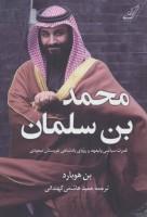 محمد بن سلمان (قدرت سیاسی ولیعهد و رویای پادشاهی عربستان سعودی)