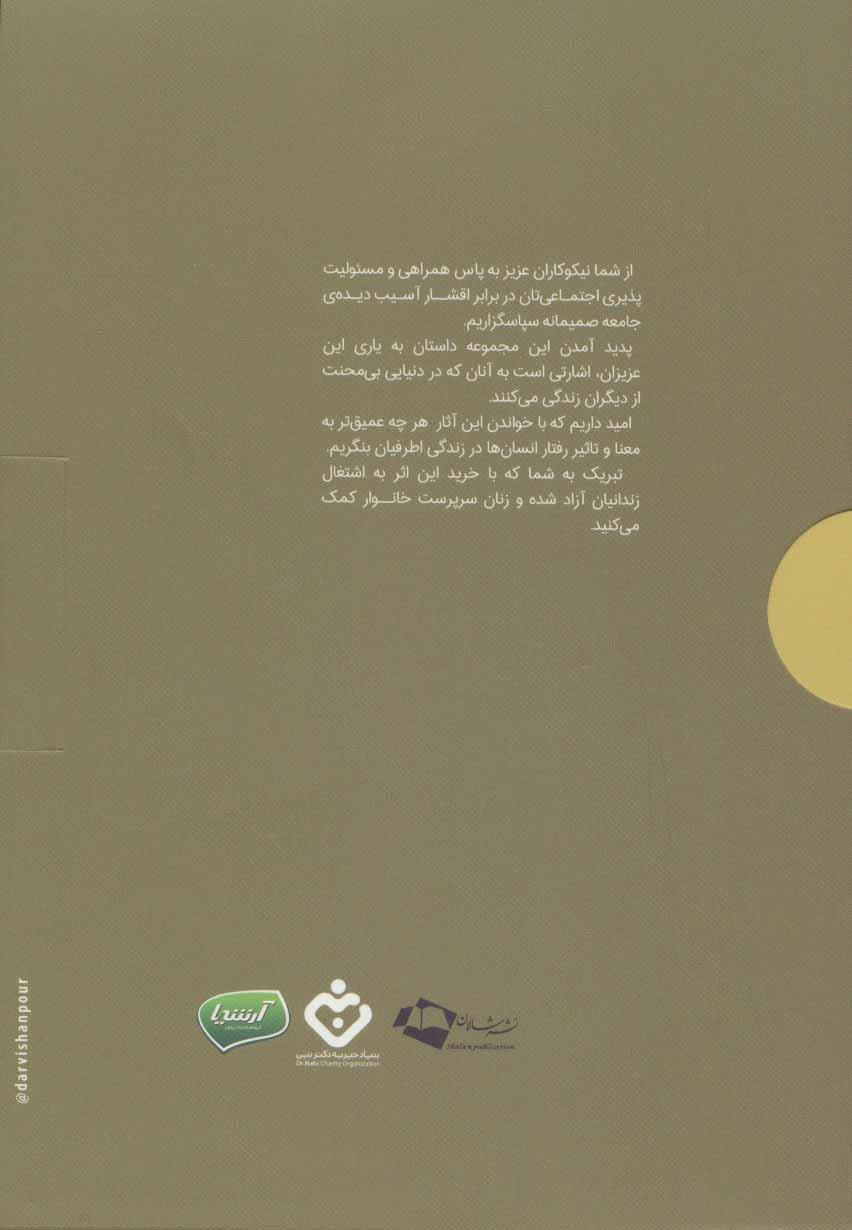 رقص شاخه های زیتون (4جلدی،باجعبه)
