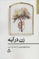 زن در آینه (داستان جهان161)