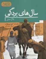 سال های بردگی:بلال حبشی (یاران پیامبر)
