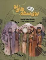 بوی سکه های نو:داستانی از تدابیر و راهگشایی امام محمدباقر (ع)،(داستان های مذهبی نوجوان)