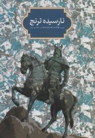 نارسیده ترنج (بیست مقاله درباره شاهنامه و ادب حماسی ایران)