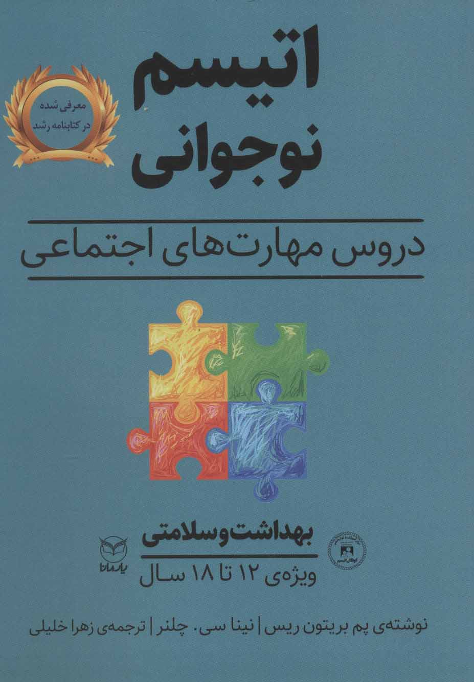 بهداشت و سلامتی (اتیسم نوجوانی:دروس مهارت های اجتماعی)،(ویژه ی 12تا18 سال)