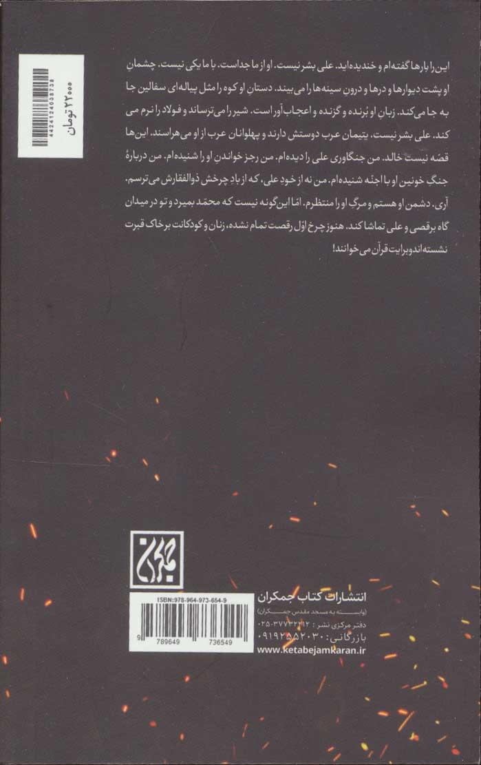 کتاب مخفی