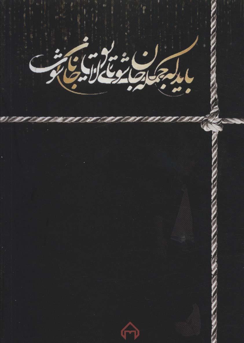 زرپران (2جلدی)