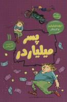 پسر میلیاردر (رمان کودک و نوجوان11)