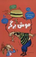 موش برگر (رمان کودک و نوجوان10)