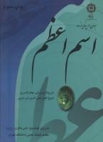 اسم اعظم:شرح الاسری الی مقام الاسری شیخ اکبر محی الدین ابن عربی (جهان در پناه11)