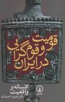 قومیت و قوم گرایی در ایران (افسانه و واقعیت)