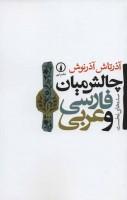 چالش میان فارسی و عربی (سده های نخست)
