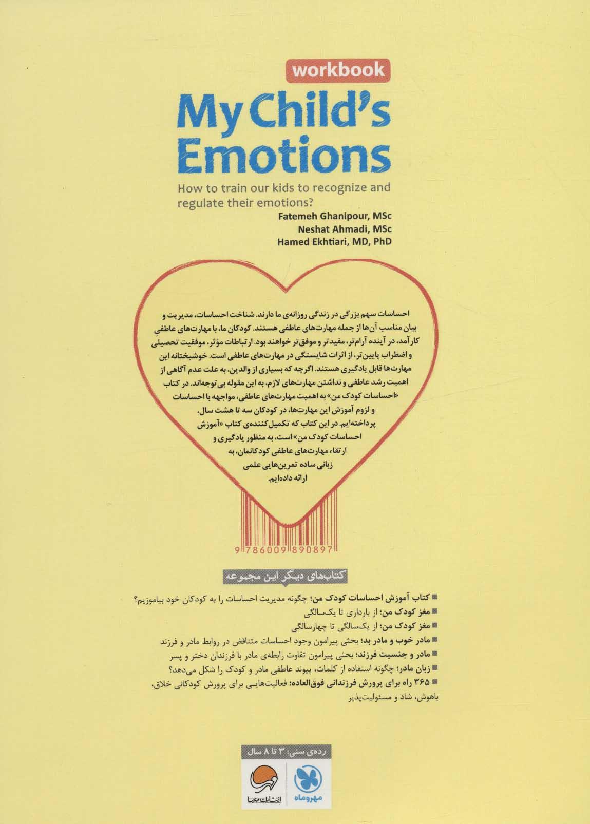 احساسات کودک من (کتاب کار)،(تمرین هایی برای آموزش مهارت های مدیریت احساسات در کودکان)