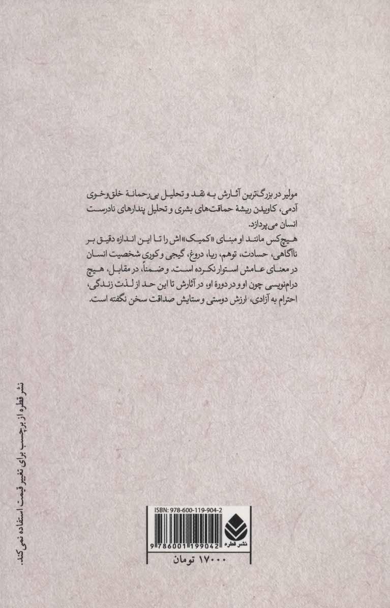 طبیب پرنده و حسادت آقای کلافه (نمایشنامه)