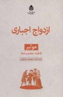 ازدواج اجباری (نمایشنامه)