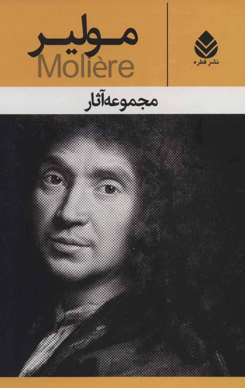 مجموعه آثار مولیر (نمایشنامه)،(10جلدی،باقاب)