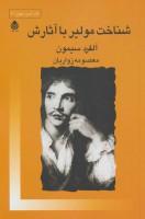 شناخت مولیر با آثارش(تئاتر امروز جهان80)