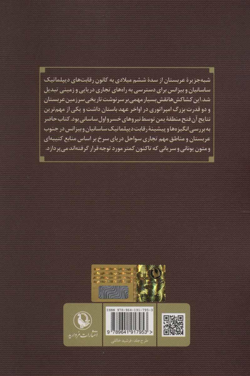 ساسانیان و اعراب (دیپلماسی ایران و بیزانس در شبه جزیره عربستان در قرن ششم میلادی)