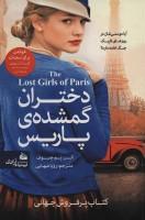 دختران گمشده ی پاریس