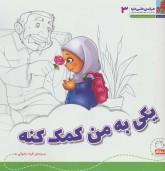 هر کسی حقی داره 3 (یکی به من کمک کنه)