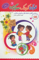 قرآن،کودک،سرگرمی 1 (آشنایی با معارف قرآنی به شیوه ی سرگرمی)