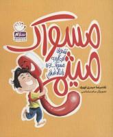 مسواک میثم (تشویق کودکان به مسواک زدن با نگاه اسلامی)