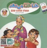 به من بگو خدا کیست 4 (خدا غذا می دهد)