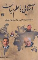 آشنایی با علم سیاست (مکتب های سیاسی و نهادهای بین المللی)