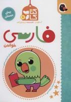 کتاب کار پیش دبستانی 1 (فارسی،خواندن)
