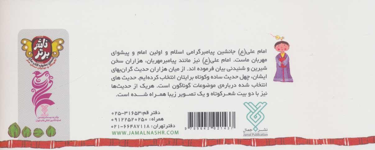 باغ گل امام علی (ع)،(40 حدیث شعر تصویر)،(دسته چکی)