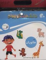 مجموعه دانشمند کوچولو (کتاب کار کودک)،(12جلدی)