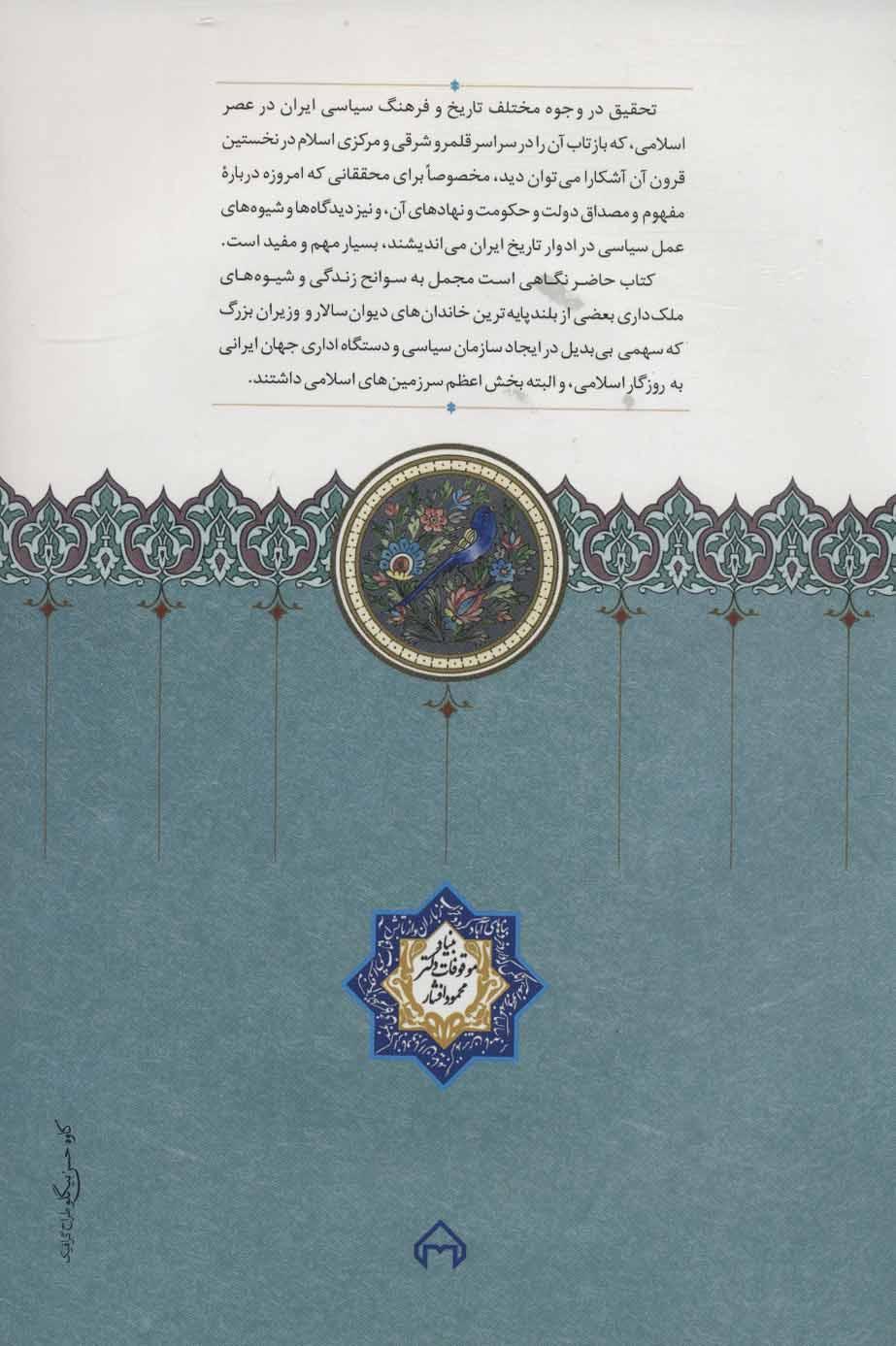 وزارت و دیوان سالاری ایرانی در عصر اسلامی