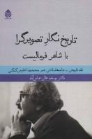 تاریخ نگار تصویرگرا یا شاعر فرمالیست (نقد تاریخی-جامعه شناختی شعر محمدرضا شفیعی کدکنی)