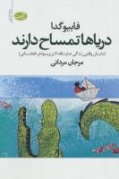 دریاها تمساح دارند (داستان واقعی زندگی عنایت الله اکبری،مهاجر افغانستانی)