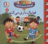 کوچولوهای ورزشکار 1 (فوتبال بازی می کنم)،(گلاسه)