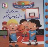 کوچولوهای ورزشکار 2 (بسکتبال بازی می کنم)،(گلاسه)