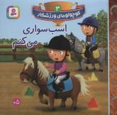 کوچولوهای ورزشکار 3 (اسب سواری می کنم)،(گلاسه)