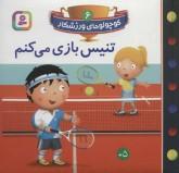 کوچولوهای ورزشکار 6 (تنیس بازی می کنم)،(گلاسه)