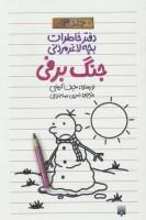 دفتر خاطرات بچه لاغرمردنی13 (جنگ برفی)
