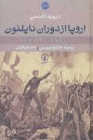 اروپا از دوران ناپلئون (1970-1789)،(2جلدی)