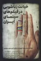 خیانت زناشویی در فیلم های سینمای ایران (بررسی نشانه شناختی-جامعه شناختی)