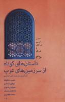 داستان های کوتاه از سرزمین های عرب (مصبر لیبی مراکش و عراق)