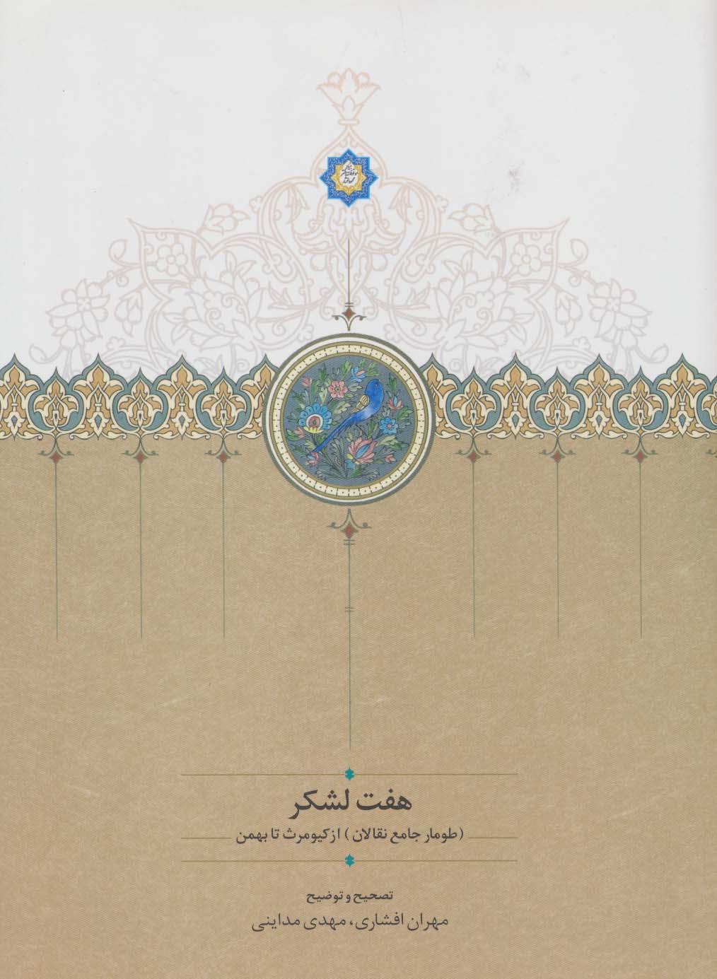 هفت لشکر ((طومار جامع نقالان) از کیومرث تا بهمن)